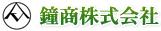 大阪府堺市 鐘商株式会社