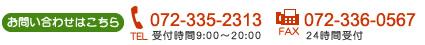 TEL:072-355-2313